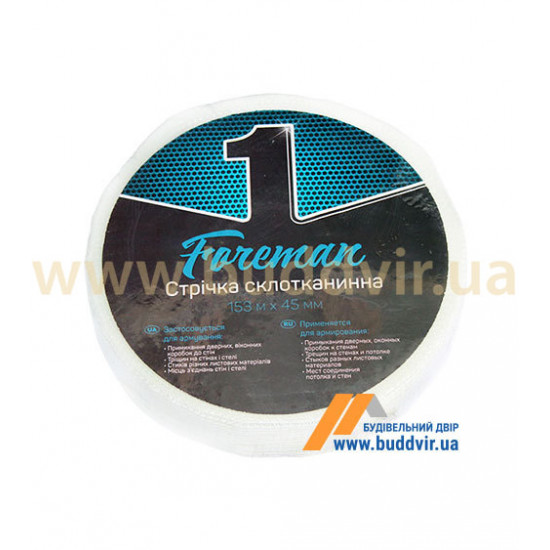 Лента-сетка для гипсокартона (серпянка) Фореман (Foreman), 45мм*153м