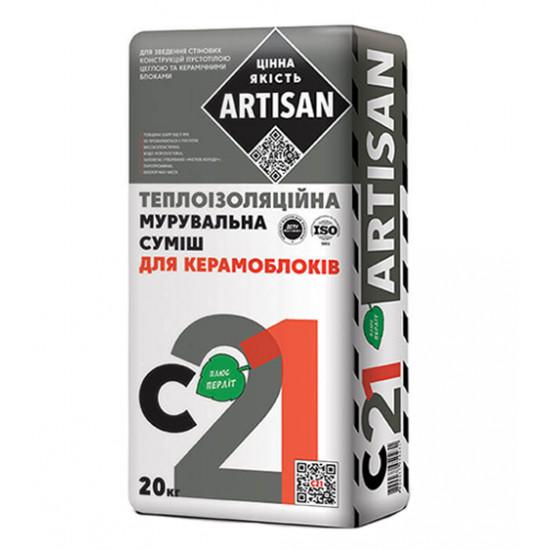 Смесь для кладки блоков из бетона Артисан (Artisan) С-21, 20 кг