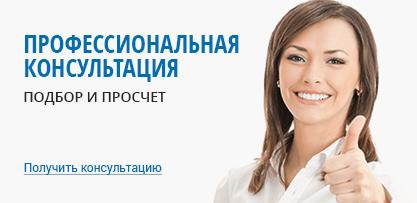 подбор стройматериалов консультация